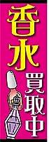 『60cm×180cm(ほつれ防止加工)』お店やイベントに! のぼり のぼり旗 香水買取中