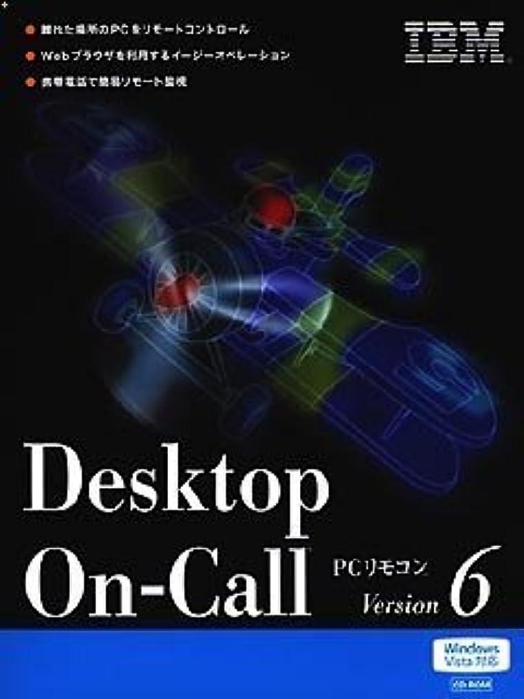 で巧みな蓄積するDesktop On-Call Version 6