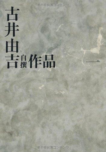 古井由吉自撰作品 1 杳子・妻隠/行隠れ/聖 (古井由吉自撰作品【全8巻】)
