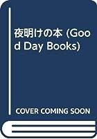 夜明けの本 (Good Day Books)