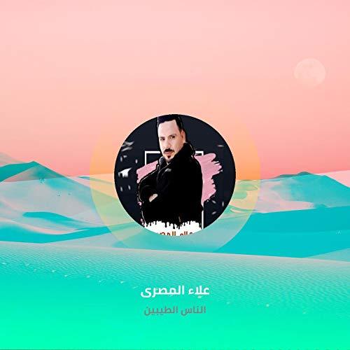 AL Nas Al Taybeen