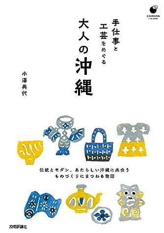 手仕事と工芸をめぐる 大人の沖縄 (COMODO ライフブック)