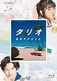 タリオ 復讐代行の2人 Blu-ray BOX[Blu-ray/ブルーレイ]