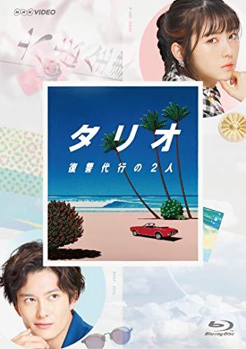 タリオ 復讐代行の2人 Blu-ray(3枚組)