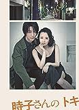 舞台「時子さんのトキ」[DVD]