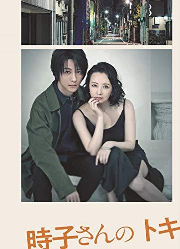 舞台「時子さんのトキ」(DVD2枚組)