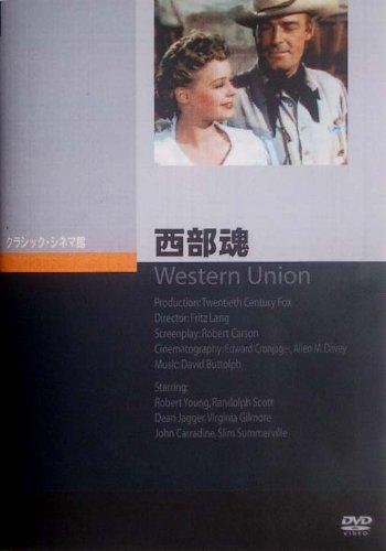 西部魂 [DVD]
