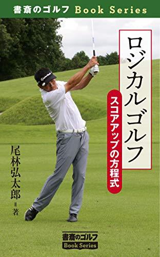 ロジカルゴルフ: スコアアップの方程式 書斎のゴルフ ブックスシリーズ