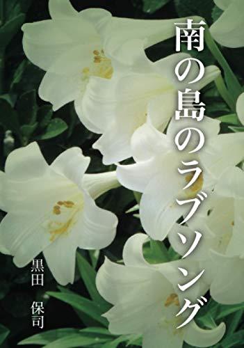 南の島のラブソング: -ある愛の物語の中から- (∞books(ムゲンブックス) - デザインエッグ社)