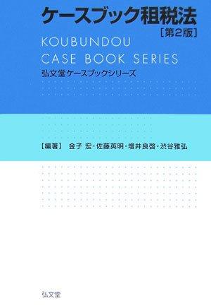 ケースブック租税法 第2版 (弘文堂ケースブックシリーズ)の詳細を見る