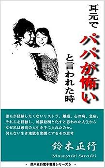 [鈴木正行]の耳元で「パパが怖い」と言われた時: 離婚 その人生最大の学び 鈴木正行 Smile Project