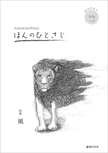 ほんのひとさじ vol.12