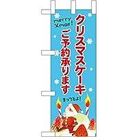 ミニのぼり クリスマスケーキご予約水色地 40395 (受注生産) [並行輸入品]