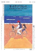キッドナップ・ブルース《HDニューマスター版》DVD