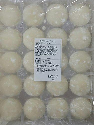 和菓子 求肥デザート ( いちご ) 大福 20個 冷凍 解凍後そのままお召し上がり頂けます。