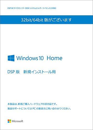 【Amazon.co.jp限定】 Microsoft Windows10 Home 64bit 日本語版|DSP版  バッファローLANボード LGY-PCI-TX...