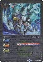 バトルスピリッツ SD56-003 (A)海皇龍シーマ・クリークII/(B)竜宮城 転醒R
