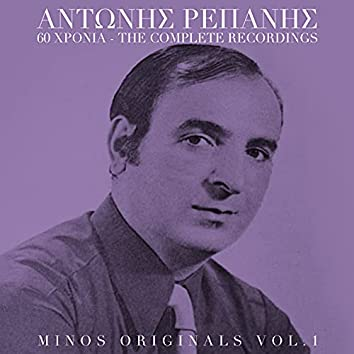 Antonis  Repanis  60 Years -The complete recordings  vol 1
