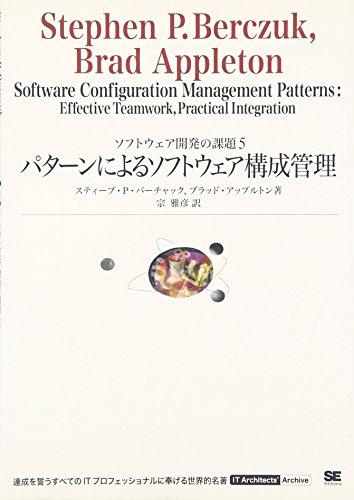 パターンによるソフトウェア構成管理 (IT Architects' Archive―ソフトウェア開発の課題)