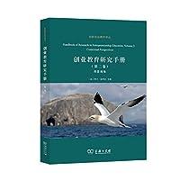 创业教育研究手册(第二卷)