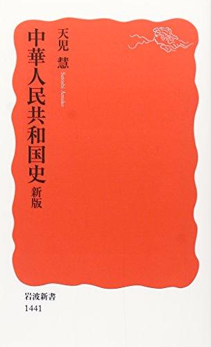 中華人民共和国史 新版 (岩波新書)