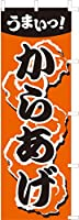 のぼり旗 (nobori) 「 からあげ」 nk163 (3枚)