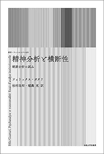 精神分析と横断性: 制度分析の試み〈新装版〉(叢書・ウニベルシタス) (叢書・ウニベルシタス 435)