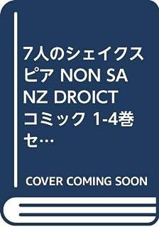 7人のシェイクスピア NON SANZ DROICT コミック 1-4巻 セット