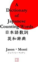 A Dictionary of Japanese Counting Words (Japanese Edition)