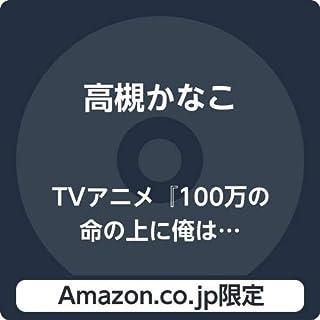 【Amazon.co.jp限定】TVアニメ『100万の命の上に俺は立っている』OPテーマ「Anti world」(初回限定盤)(複製サイン入りL判ブロマイド付)