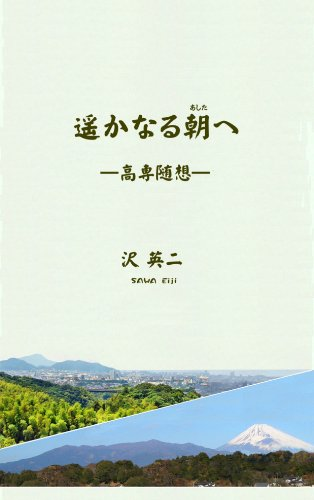 Haruka Naru Asa E Kousen Zuisou Japanese Edition