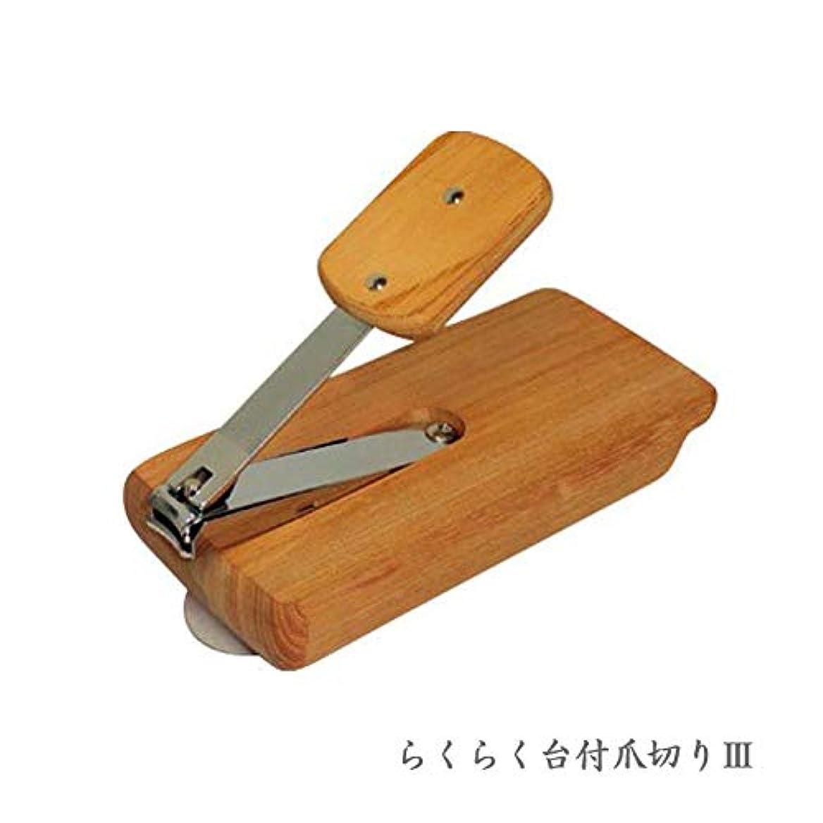 侵略想定くまらくらく台付爪切り3 ウカイ利器 爪切り