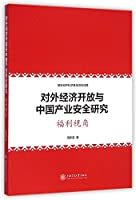 China Foreign Economic openness and Industrial Safety: Welfare Perspective(Chinese Edition)