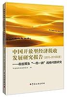《中国开放型经济税收发展研究报告》(2015-2016年度)