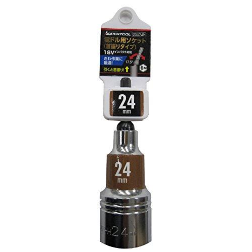 スーパーツール 電動ドリル用ソケットビット DSU-24H 首振り角度:17.5度
