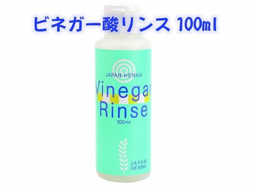 試すおっとサイトラインジャパンヘナ ビネガーリンス 100ml