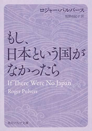 もし、日本という国がなかったら (角川ソフィア文庫) - ロジャー・パルバース, 坂野 由紀子