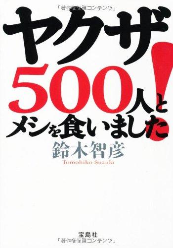 ヤクザ500人とメシを食いました! (宝島SUGOI文庫)の詳細を見る