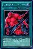 遊戯王 GLAS-JP051-N 《フォッグ・コントロール》 Normal
