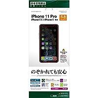 ラスタバナナ iPhone11 Pro XS X フィルム 平面保護 のぞき見防止 アイフォン 液晶保護フィルム K1867IP958