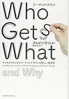 Who Gets What (フー・ゲッツ・ホワット) ―マッチメイキングとマーケットデザインの新しい経済学