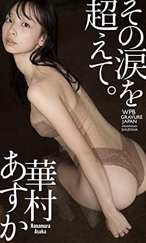 【デジタル限定】華村あすか写真集「その涙を超えて。」 週プレ PHOTO BOOK