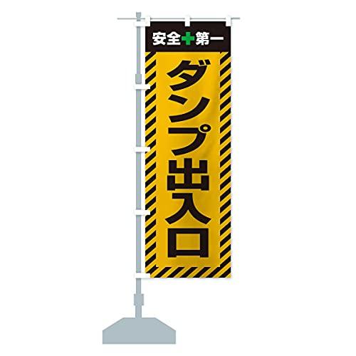 ダンプ出入口・安全第一・工事現場・道路工事・交通整理・誘導 のぼり旗 サイズ選べます(ショート60x150cm 左チチ)