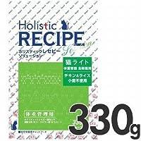 ホリスティックレセピー 新ネコライト330g × 15袋【まとめ買い ケース販売】
