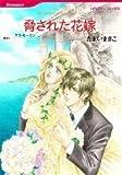 脅された花嫁 (HQ comics タ 5-4)