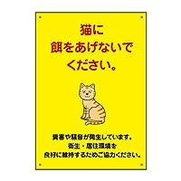 〔屋外用 看板〕 猫に餌をあげないでください イラスト 縦型 丸ゴシック 穴あり (600×450mmサイズ)