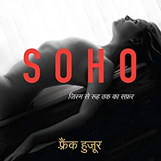 Soho (Hindi Edition) cover art