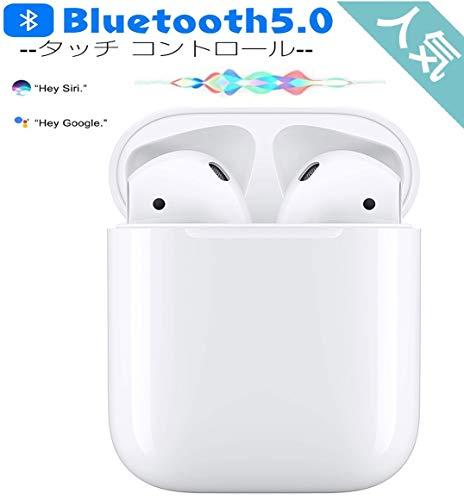 【2020最新型 Bluetooth 5.0 ワイヤレスイヤホン】タッチワイヤレスイヤホン新の Apple AirpodsヘッドセットTWSワイヤレスヘッドセットノイズリダクションヘッドセットワンボタンデザイン利用可能な高品質スミニ軽量Hi-Fiヘッドセット iPhone 11 Proマックス Android対応左右分割イヤホApple AirPodsタイプ(白)