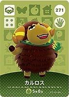 どうぶつの森 amiiboカード 第3弾 【271】 カルロス