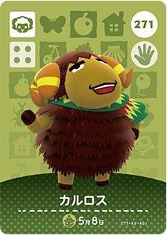 どうぶつの森 amiiboカード 第3弾 カルロス No.271